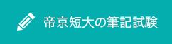 帝京短大の筆記試験